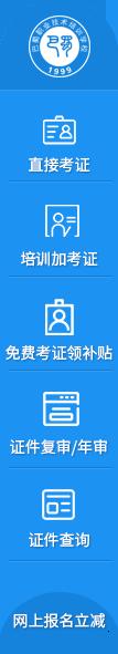 重庆职业技能技工证件培训